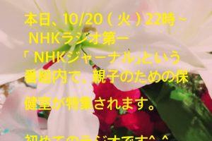 本日の NHKジャーナルの特集は「ネットトラブルを防ぐための親子の契約書」です