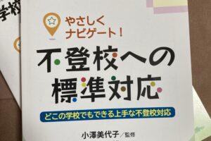 月刊学校教育相談7月増刊号発売になりました